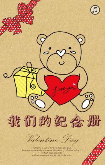 棕色卡通风情人节爱情纪念相册