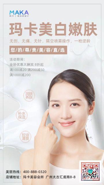 白色小清新轻奢风美容行业美白亮肤介绍宣传海报