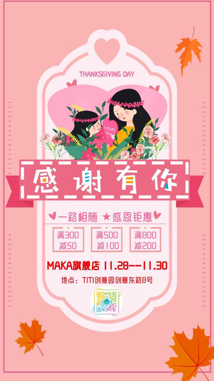文艺清新卡通手绘粉色感恩节产品促销宣传海报