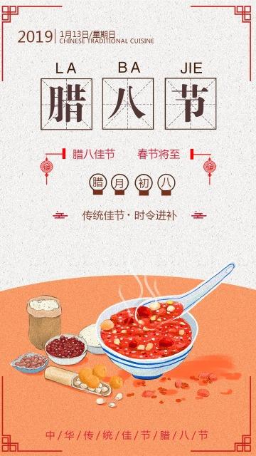 腊八节中国传统节日文化宣传个人单位腊八节祝福中国风插画-曰曦
