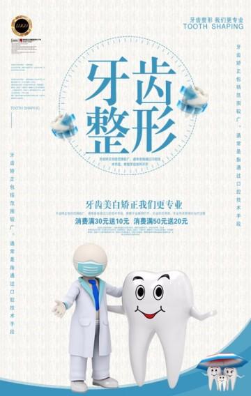 世界牙齿健康日促销宣传