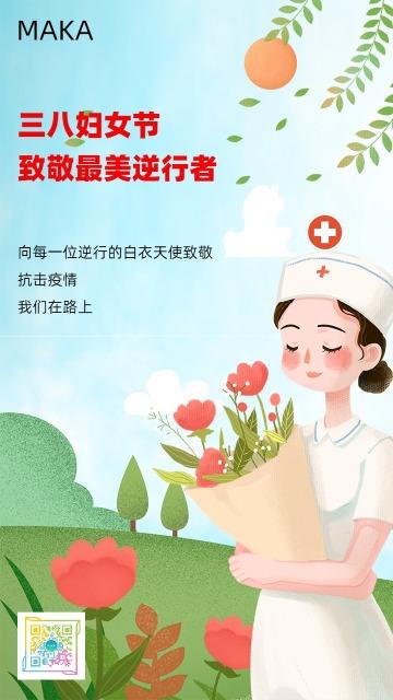 绿色温馨三八妇女节女神节祝福推广海报