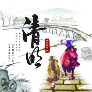 手绘古典中国风二十四节气之清明公众号通用封面次条小图