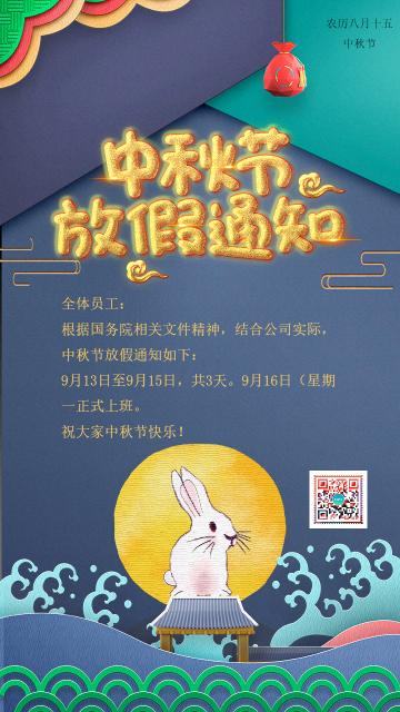 蓝色简约大气公司八月十五中秋节放假通知宣传海报