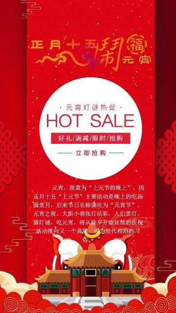 正月十五元宵节大气中国红店铺促销海报