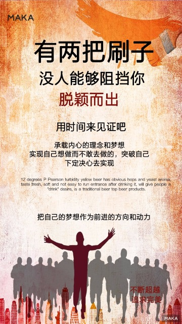 拼搏企业文化宣传海报设计