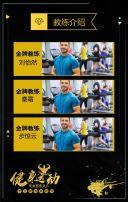 高端黑金健身房宣传H5