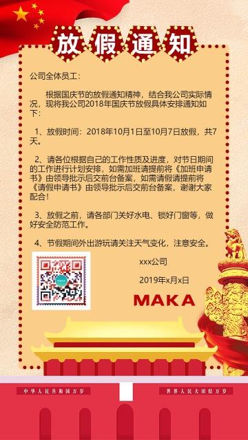 十一国庆节店铺通知放假通告海报