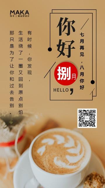 简约文艺8月你好日签月签手机版套装系列海报