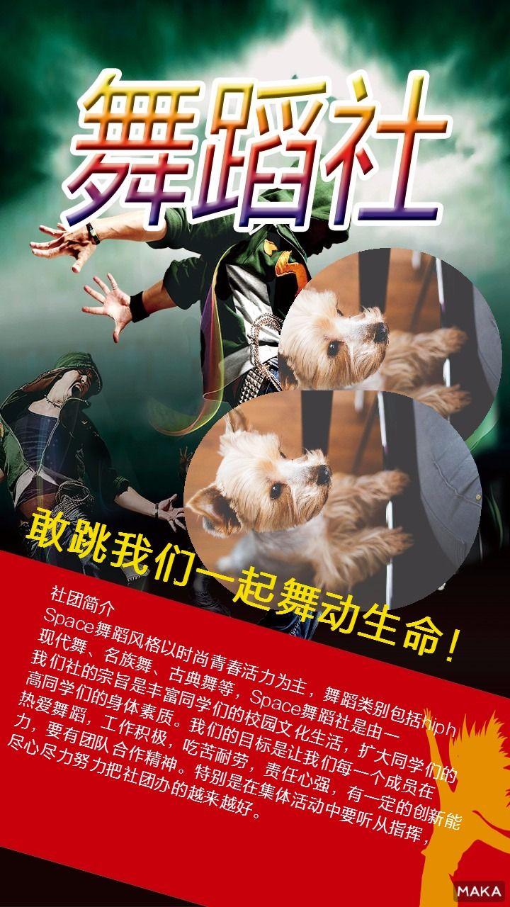 舞蹈队招新海报
