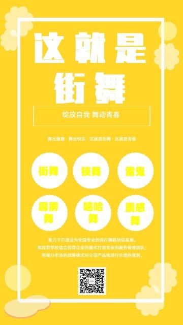 炫酷街舞宣传竖版海报图