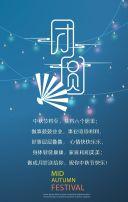 深蓝色卡通文艺秋节企业公司个人朋友祝福贺H5