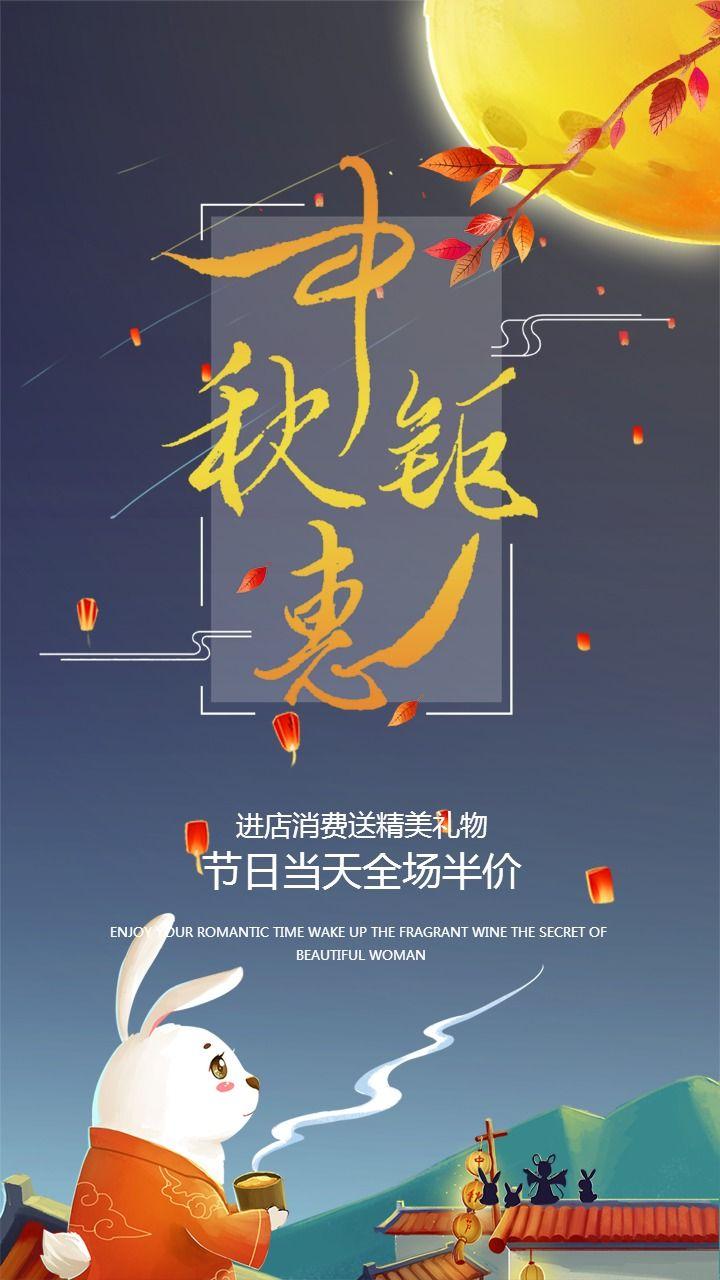 中秋佳节商家促销宣传活动