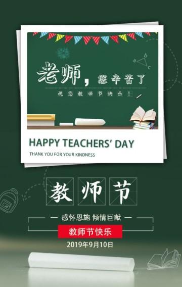 复古简约风教师节个人企业感谢老师祝福语祝福贺卡H5