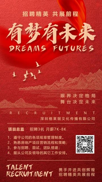 大红高端大气企业宣传公司校园人才招聘海报模板