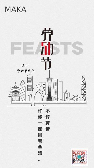 简约大气51劳动节海报