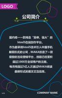 公司企业通用宣传画册介绍宣传册