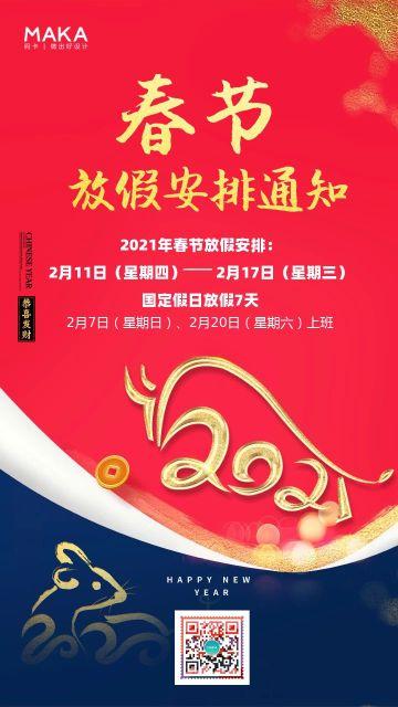 红蓝简约风格2021年春节放假通知海报
