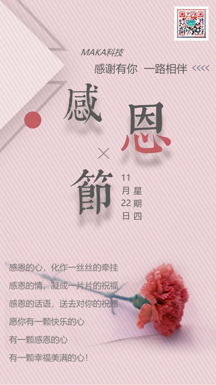 西方传统节日感恩节个人、企业通用粉红浪漫温馨贺卡、宣传海报