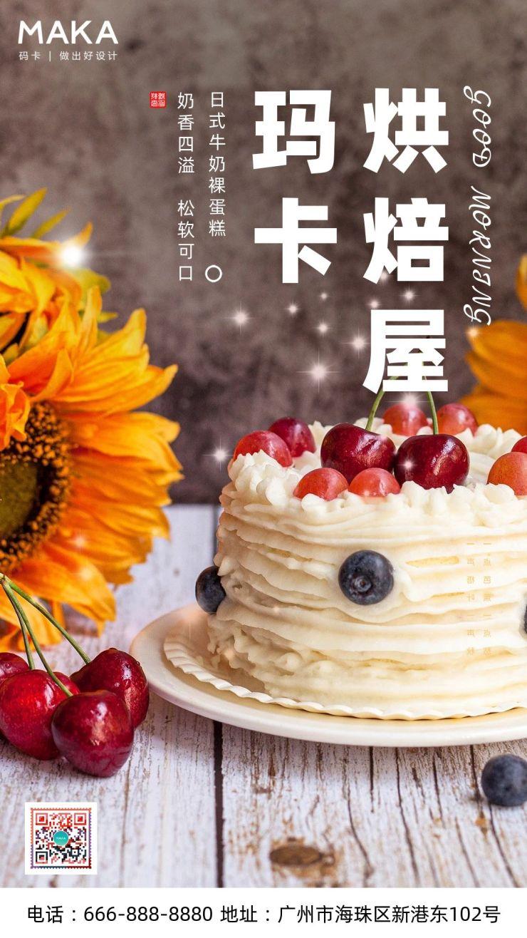 简约风美食烘焙屋宣传海报