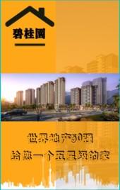 企业公司宣传,房地产公司广告推广