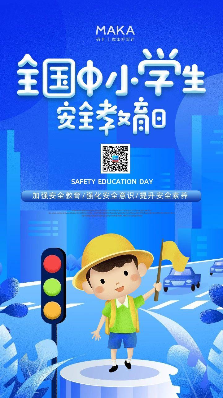蓝色简约风格全国中小学生安全教育日宣传海报
