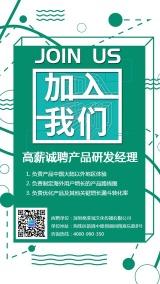 绿色简约扁平企事业公司单位招聘宣传海报