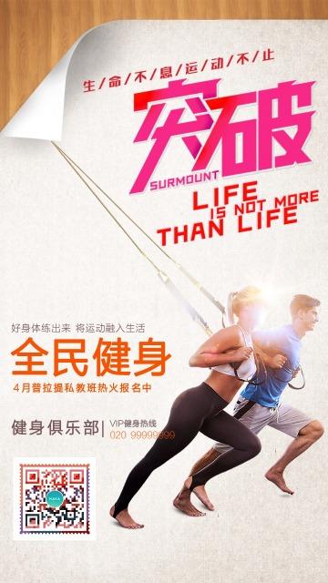 个性健身俱乐部招生海报