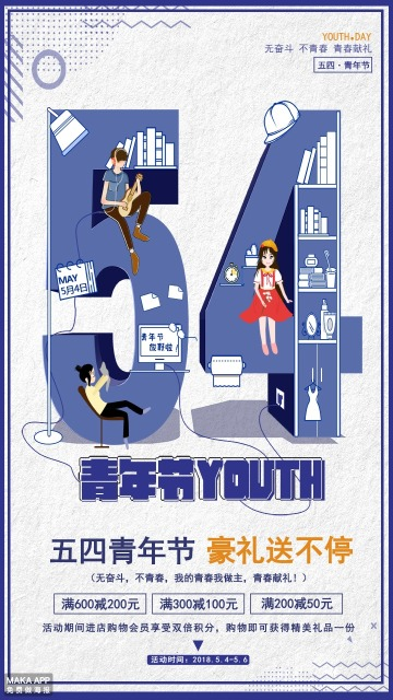创意54青年节海报