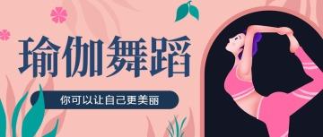 简约扁平风瑜伽舞蹈招生宣传微信公众号封面