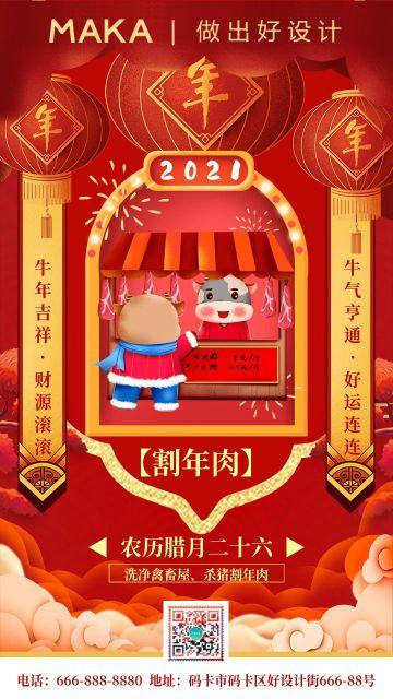 红色创意2021通用新年习俗腊月二十六宣传手机海报