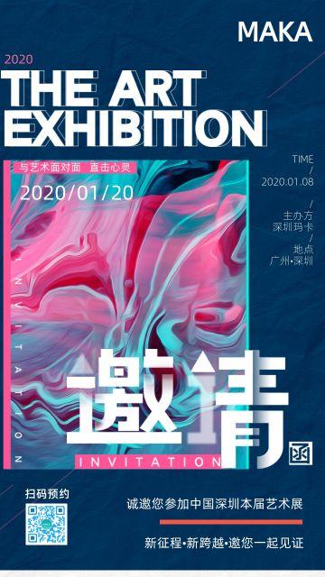 品质艺术美术展高端创意邀请函海报