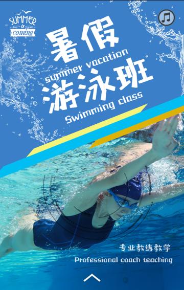 暑假游泳班培训班招生MAKA通用H5模板!