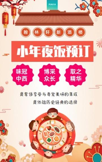 中国风设计淡黄色餐饮行业小年年夜饭提前预订H5模版