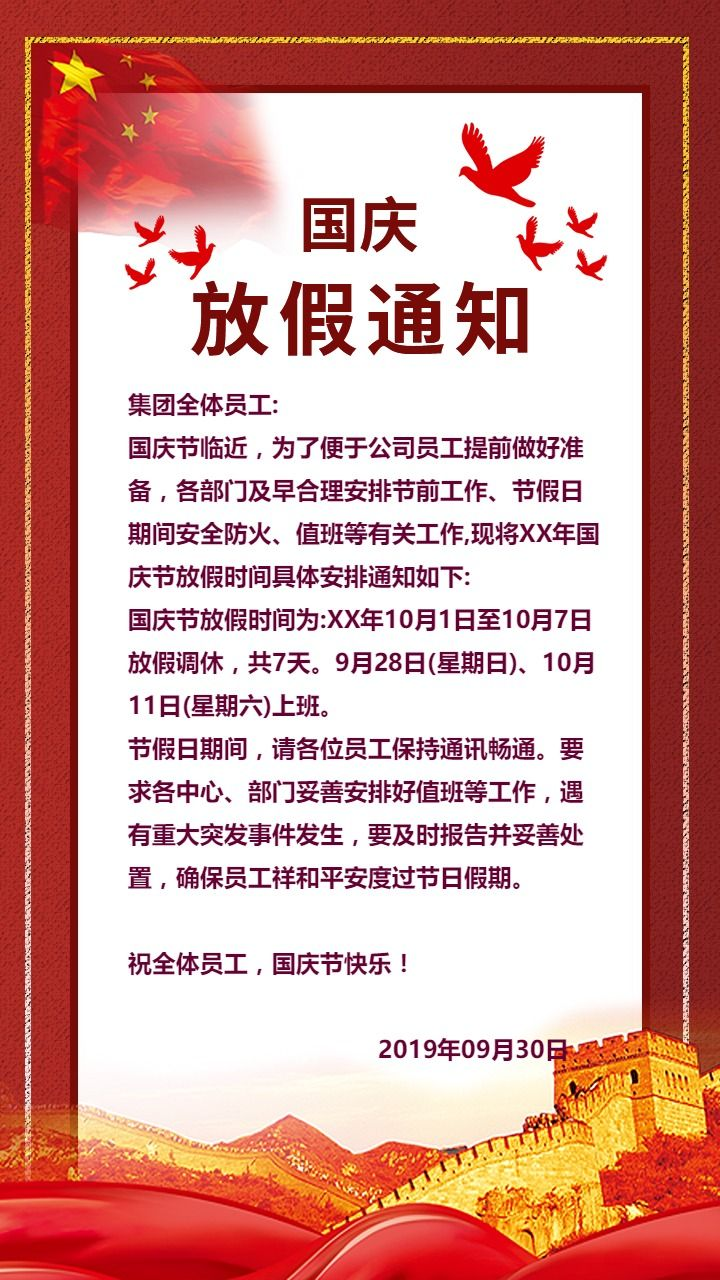 简约红色国庆节高校企业放假通知手机海报