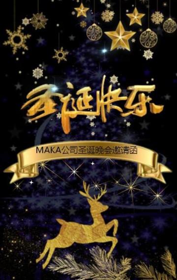 圣诞晚会邀请函,圣诞活动邀请函,圣诞节祝福
