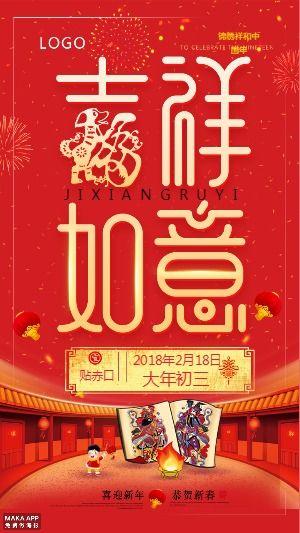 新年祝福吉祥如意大年初三贴赤口新年快乐新年习俗