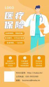橙色扁平简约医疗保险行业医疗健康产品介绍金融理财行业宣传海报