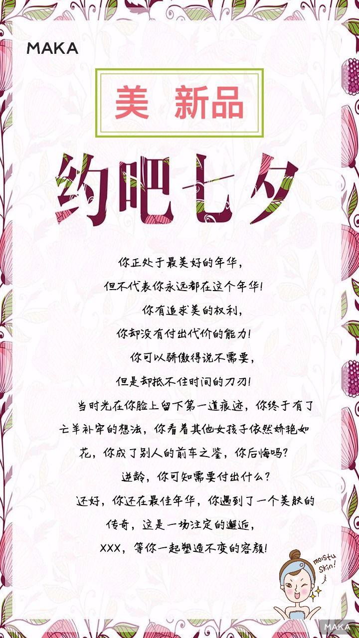 七夕简约海报
