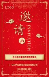 年会邀请函年终盛典邀请喜庆红色中国风