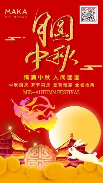 红色喜庆中秋节团圆海报