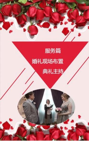 婚庆公司服务宣传