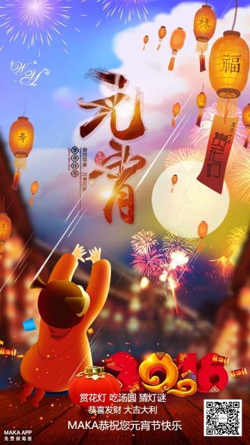 元宵节风俗祝福宣传推广海报