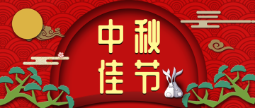 红色中国风中秋节月饼节宣传微信公众号封面头图