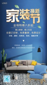 全屋定制创意家装节家装特惠装修装潢设计家具店地板促销节日活动宣传海报