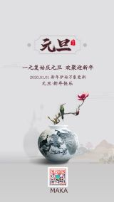 简约中国风元旦新年文化宣传日签海报