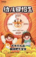 橙色快闪卡通手绘幼儿园招生宣传H5