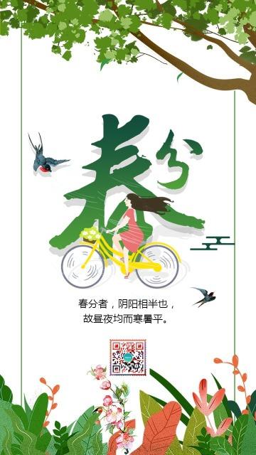 春分清晰互联网各行业宣传推广海报