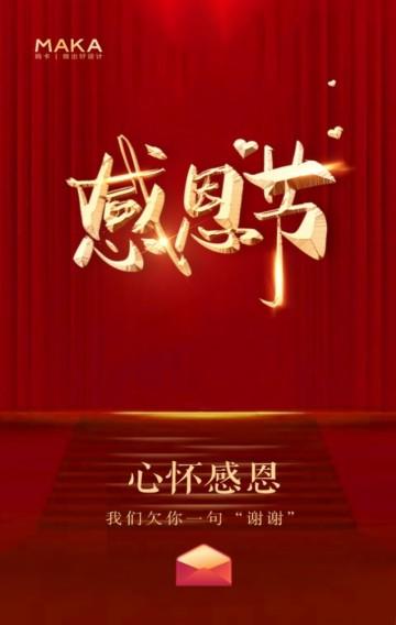 红色大气感恩节特别活动感恩接力宣传H5