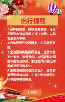 公司单位红色喜迎十一国庆节放假通知